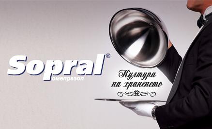 Сопрал