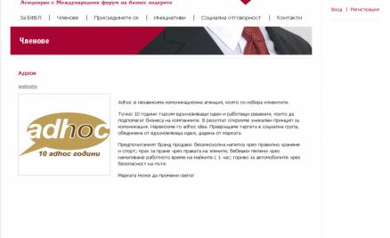 Adhoc стана член на Български Форум на Бизнес Лидерите
