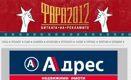 Adhoc финалист на ФАРА 2012